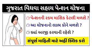 Vidhva Sahay Yojana Form In Gujarat