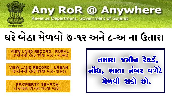 Any RoR Gujarat Land Record
