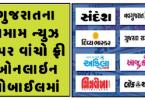Gujarati News Paper