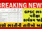 GPSC Calendar 2021