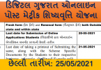 Digital Gujarat Scholarship 2021