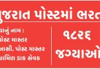 Gujarat Postal Circle Recruitment 2021 Apply Online @appost.in