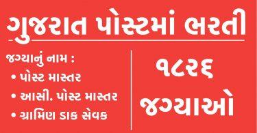 Gujarat Postal Circle Recruitment 2021 Apply Online @appost.in