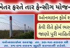 Kantali Vad Yojna Gujarat - Tar Fencing Yojna Gujarat Application Form 2020