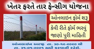 Kantali Vad Yojna Gujarat - Tar Fencing Yojna Gujarat Application Form 2020