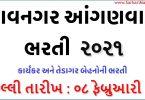 Bhavnagar Anganwadi Recruitment 2021