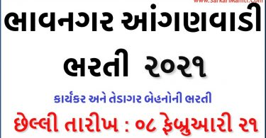 Bhavnagar Anganwadi Recruitment 2021