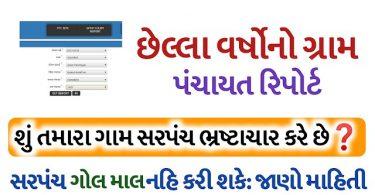 Check Gram panchayat Work Report Online