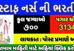 Gujarat Staff Nurse Recruitment 2020