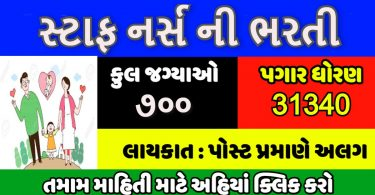 Gujarat Staff Nurse Recruitment 2020