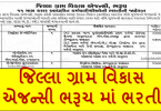 DRDA Bharuch Recruitment 2021