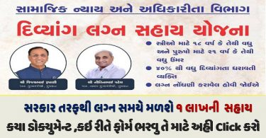 Divyang Marriage Assistance Scheme