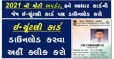 Digital Voter ID Card Download