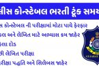 Gujarat Police Constable Exam New Syllabus & Exam Pattern