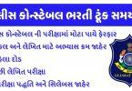 Gujarat Police Constable Exam New Syllabus & Exam Pattern