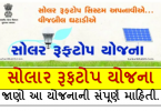 Gujarat Solar Rooftop Yojana 2021