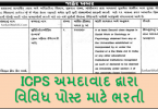 ICPS Ahmedabad Recruitment 2021