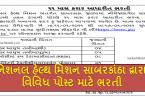 NHM Sabarkantha Recruitment