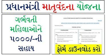 Pradhan Mantri Matru Vandana Yojana Application Form