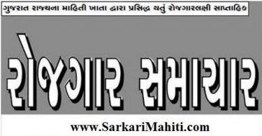 Gujarat Rojgar Samachar Download – ગુજરાત રોજગાર સમાચાર