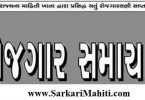 Gujarat Rojgar Samachar Date 13-01-2021