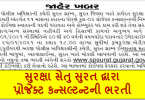 Suraksha Setu Society Surat Recruitment 2021