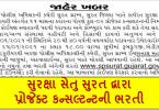 Suraksha Setu Society Surat Recruitment 2021