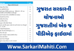 Gujarat Government Yojana PDF In Gujarati