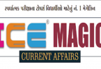 ICE Rajkot Latest Current Affairs