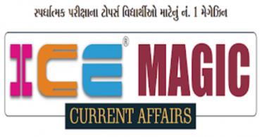 ICE Rajkot Latest Current Affairs