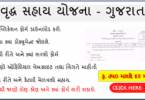 Vrudh Sahay Yojana Application Form