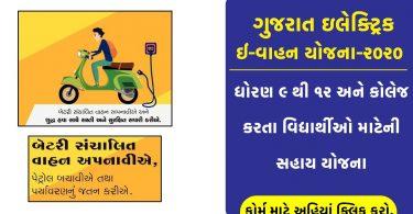 Bike Sahay Yojana Gujarat 2021