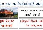 Central Railway Apprentice Recruitment 2021