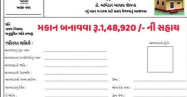 Dr Ambedkar Awas Yojana 2021