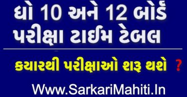 GSEB SSC And HSC Time Table 2021