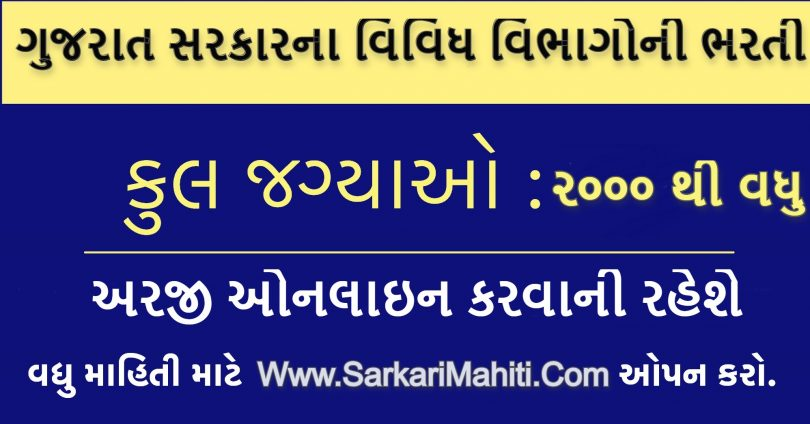 Gujarat Government Jobs Recruitment