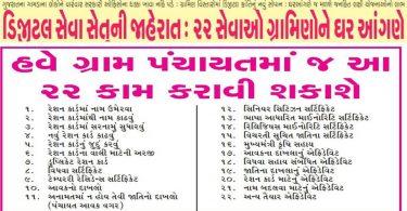 Gujarat Govt Announces Digital Seva Setu Programme For Rural Areas