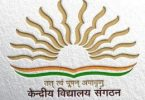 KVS Baroda Recruitment 2021
