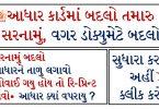 Update your address in Aadhaar card using mAadhaar App