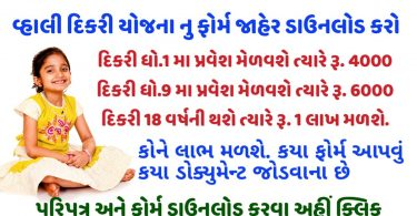 Gujarat Govt To Launch Vali Dikari Yojna for girl Empowerment In The State