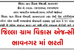 DRDA Bhavnagar Recruitment 2021