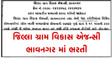 DRDA Bhavnagar Recruitment 2021