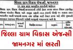 DRDA Jamnagar Recruitment 2021