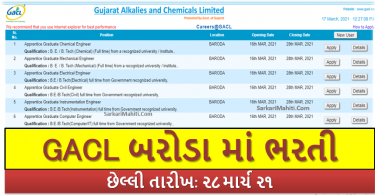 GACL Baroda Apprentice Recruitment 2021