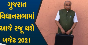 Gujarat Government Budget App