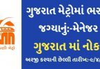 Gujarat Metro Rail Corporation Recruitment 2021