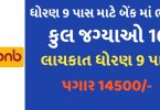 Punjab National Bank Gujarat Recruitment 2021