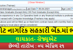 Rajkot Nagarik Sahakari Bank Recruitment 2021