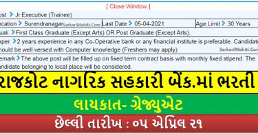 Rajkot Nagarik Sahakari Bank Recruitment 2021