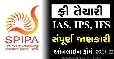 SPIPA Entrance Exam for UPSC Civil Services Exam Training 2021-22